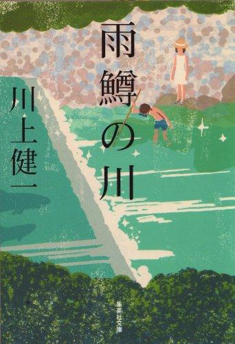 雨鱒の川 (集英社文庫)