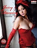 たかはし智秋 JUICY JUICY JUICY [DVD]