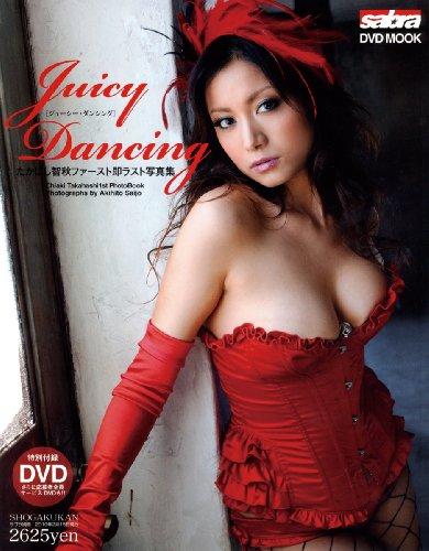 Juicy Dancing たかはし智秋写真集 ファースト即ラスト写真集