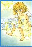 天使ですよ (白泉社文庫)