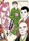どうらく息子 第7集 (ビッグコミックス)