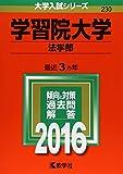 学習院大学(法学部) (2016年版大学入試シリーズ)