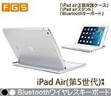 【F.G.S】Bluetooth3.0搭載 ipad air 専用 キーボード カバー/ケース スタンド機能付き【日本語取り扱説明書付き】 (iPad air専用, ホワイト)
