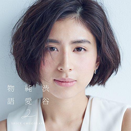 渋谷純愛物語2(初回限定盤)
