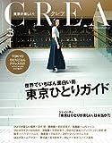 CREA 2015年 3月号 [雑誌]
