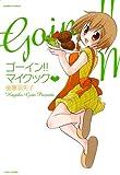 ゴーイン!!マイクック (バンブーコミックス) (バンブー・コミックス)