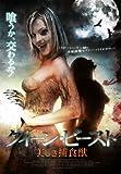 クイーン・ビースト 美しき捕食獣 [DVD]