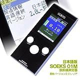日本版SOEKS 01M ガイガーカウンター(放射線測定器)ファームウェア最新2.0L-JP
