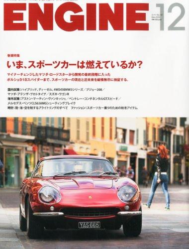 ENGINE (エンジン) 2012年 12月号 [雑誌]