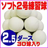 ソフトボール 2号 練習球 スリケン 検定落ち 2.5ダース (30球入り) Training-soft2-30
