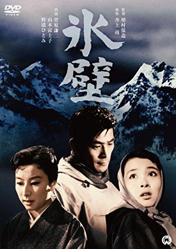 氷壁[DVD]