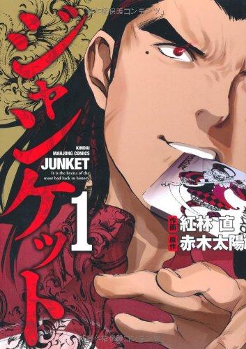 ジャンケット  ① (近代麻雀コミックス)