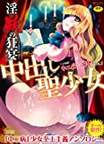 淫欲の狂宴中出し聖少女―COMIC中二病だが18禁! vol.2 (BBB COMICS 5)