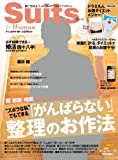 Suits DIME for WOMAN (スーツ ダイム フォーウーマン) 2013年8月号