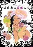 公爵家の薔薇の実 (ぶんか社コミックス)