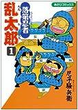 落第忍者乱太郎 (1) (あさひコミックス)