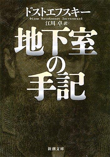 地下室の手記 (新潮文庫) [文庫]