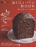 おいしいパンBOOK—食べる楽しみ、作る喜び (AERA Mook)