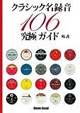 クラシック名録音究極ガイド—106