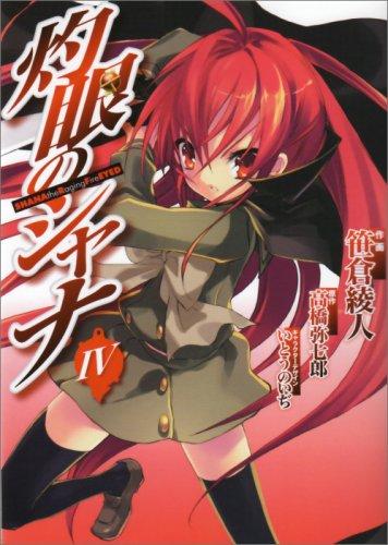 灼眼のシャナ 4 (4) (電撃コミックス)