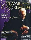 隔週刊 CLASSIC PREMIUM (クラシックプレミアム) 2014年 9/30号 [分冊百科]