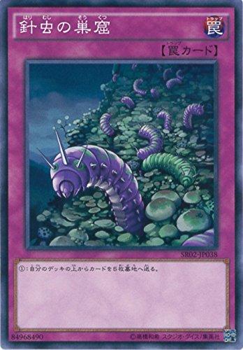 遊戯王カード SR02-JP038 針虫の巣窟(ノーマル)遊戯王アーク・ファイブ [STRUCTURE DECK R -巨神竜復活-]