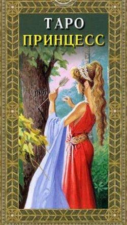 taro-printsess-rukovodstvo-karty