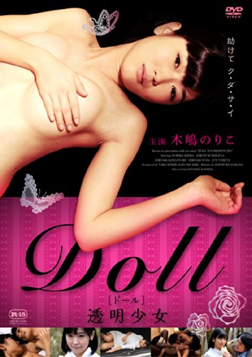 DOLL 透明少女 [DVD]