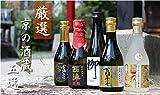 【父の日 ギフト】京都 酒蔵5選 呑み比べセット 300ml 5本 佐々木酒造 玉乃光 他