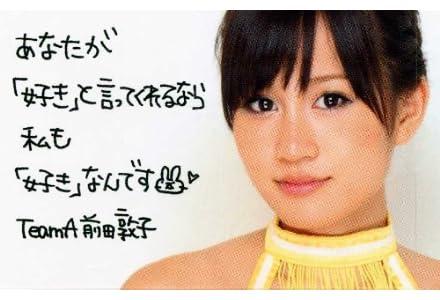 AKB48希少限定美品メッセージ入推し認定証 前田敦子