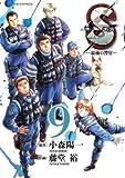 Sエスー最後の警官ー 9 (ビッグコミックス)