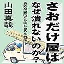 Saodakeya ha Naze Tuburenainoka (       UNABRIDGED) by 山田 真哉 Narrated by 西村 江太郎