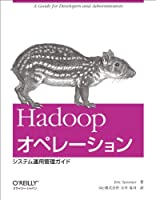 Hadoopオペレーション ―システム運用管理ガイド