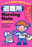 避難所Nursing Note―災害時看護心得帳