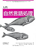 img - for Nyu mon Shizen Gengo Shori book / textbook / text book