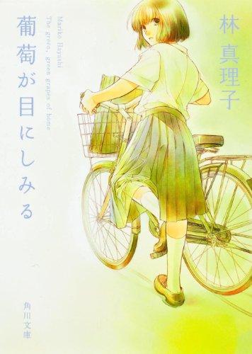 葡萄が目にしみる (角川文庫)