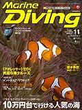 Marine Diving (マリンダイビング) 2008年 11月号 [雑誌]