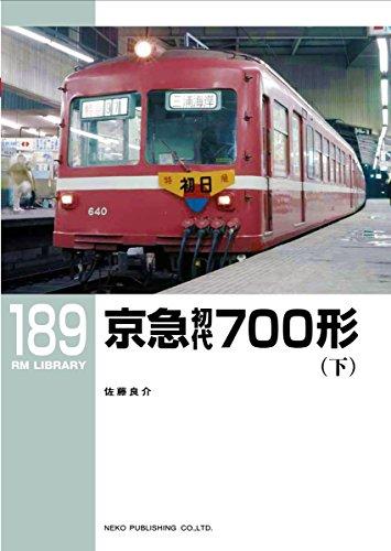 京急初代700形(下) (RM LIBRARY189)