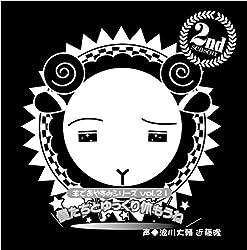 羊でおやすみシリーズ Vol.21「僕たちとゆっくり休もうね」