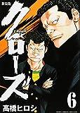 新装版クローズ(6)(少年チャンピオン・コミックス・エクストラ)