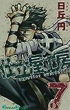 仕立屋工房 Artelier Collection 7 (ガンガンコミックス)
