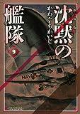 新装版 沈黙の艦隊(9) (KCデラックス モーニング)