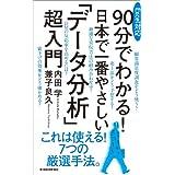 Amazon.co.jp: Excel対応 90分でわかる! 日本で一番やさしい「データ分析」超入門 eBook: 内田 学, 兼子 良久: Kindleストア