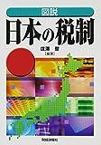図説 日本の税制〈平成26年度版〉