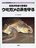 生命がうまれる海辺 ウミガメの浜を守る (くもんの環境保護シリーズ)
