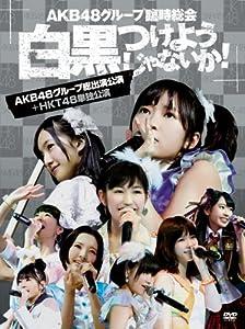 AKB48グループ臨時総会 ~白黒つけようじゃないか! ~(AKB48グループ総出演公演+HKT48単独公演) (7枚組DVD)