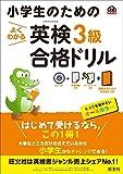 【CD付】小学生のためのよくわかる英検3級合格ドリル (旺文社英検書)