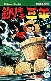 釣りキチ三平・番外編(2) (月刊少年マガジンKC)