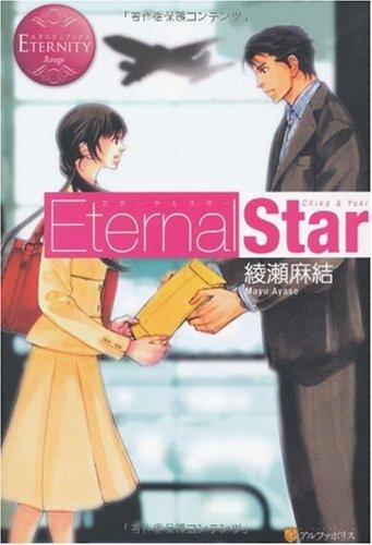 Eternal Star (エタニティブックス)