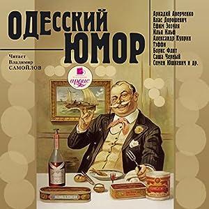 Odesskiy yumor (       UNABRIDGED) by Arkadiy Averchenko, Vlas Doroshevich, Efim Zozulya, Aleksandr Kuprin, Sasha Chernyiy Narrated by Vladimir Samoylov